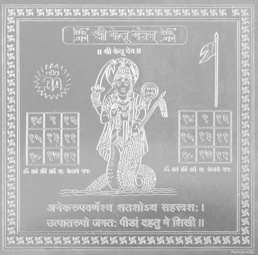 Picture of ARKAM Ketu Yantra - Silver Plated Copper (For appeasement of planet Ketu) - (4 x 4 inches, Silver)