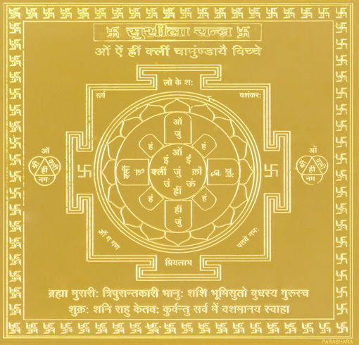 Picture of ARKAM Susheela Yantra - Gold Plated Copper (For relief from domestic problems) - (4 x 4 inches, Golden)