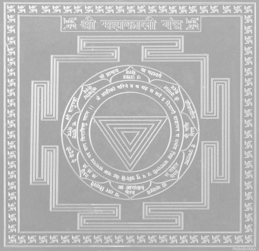 Picture of ARKAM Mahakali Yantra - Silver Plated Copper (For power and domination) - (4 x 4 inches, Silver)