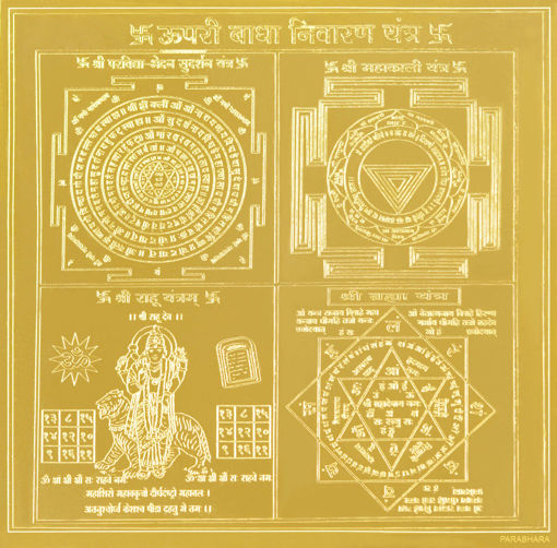 Picture of ARKAM Upari Badha Nivaran Yantra - Gold Plated Copper (For getting rid of ghosts and evil spirits) - (4 x 4 inches, Golden)