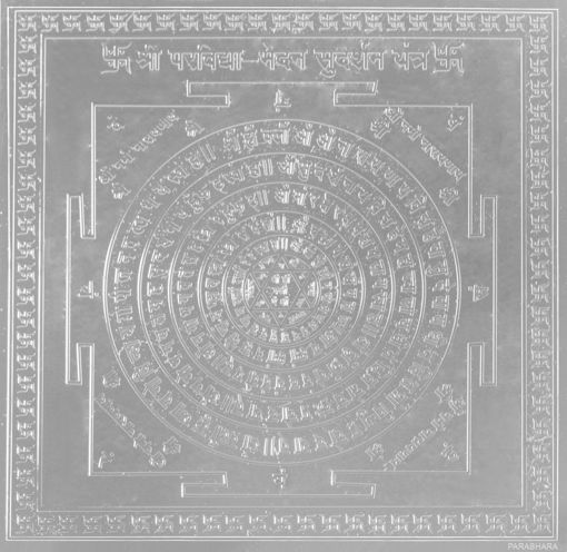 Picture of ARKAM Para Vidya Bhedan Sudarshan Yantra - Silver Plated Copper (For overall protection) - (4 x 4 inches, Silver)