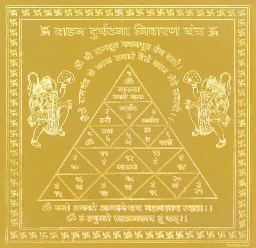 Picture of ARKAM Vahaan Durghatna Yantra - Gold Plated Copper (For protection against vehicular accidents) - (4 x 4 inches, Gold)