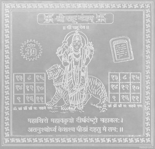 Picture of ARKAM Rahu Yantra - Silver Plated Copper (For appeasement of planet Rahu) - (4 x 4 inches, Silver)