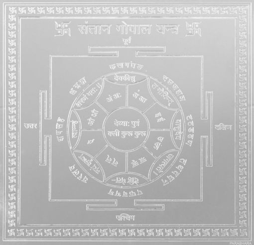 Picture of ARKAM Santan Gopala Yantra - Silver Plated Copper (For progeny) - (4 x 4 inches, Silver)