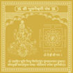 Picture of ARKAM Bhuvaneshwari Yantra - Gold Plated Copper (For achieving deep meditation and knowledge) - (4 x 4 inches, Golden)