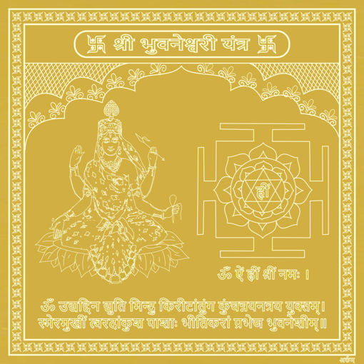 Picture of ARKAM Bhuvaneshwari Yantra - Gold Plated Copper (For achieving deep meditation and knowledge) - (4x4 inches, Gold)
