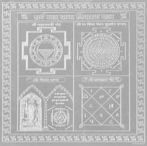 Picture of ARKAM Sarva Raksha Badha Nivaran Yantra - Silver Plated Copper (For protection and removal of obstacles) - (4 x 4 inches, Silver)