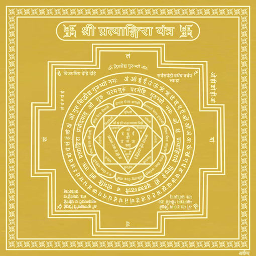 Picture of ARKAM Pratyangira Yantra - Gold Plated Copper (For protection against black magic) - (4 x 4 inches, Golden)
