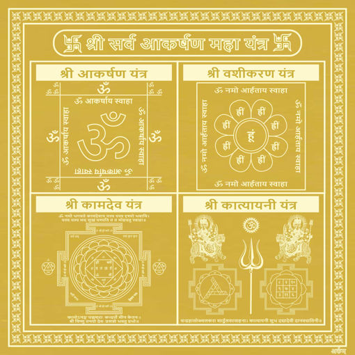Picture of ARKAM Sarva Akarshan Maha Yantra - Gold Plated Copper (For attracting the desired one) - (4 x 4 inches, Golden)