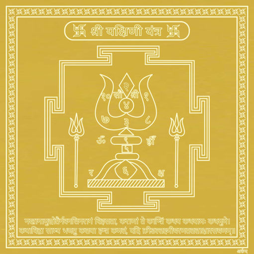 Picture of ARKAM Yakshini Yantra - Gold Plated Copper (For fulfilling your desires) - (4x4 inches, Gold)