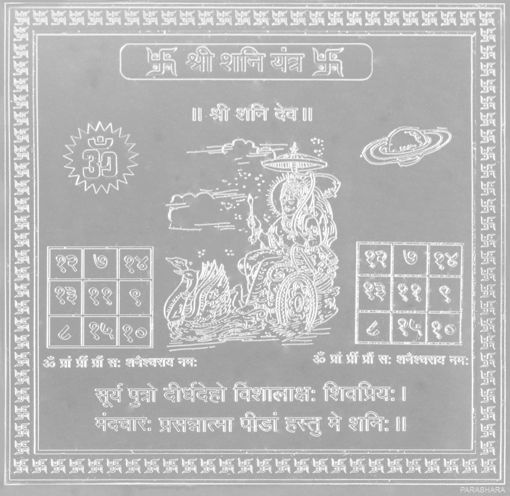 Picture of ARKAM Shani Yantra - Silver Plated Copper (For appeasement of planet Saturn) - (4 x 4 inches, Silver)