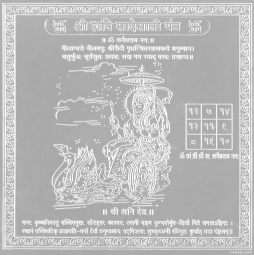Picture of ARKAM Shani Sadhesati Yantra - Silver Plated Copper (For appeasement of planet Saturn during Sadhesati period) - (4 x 4 inches, Silver)