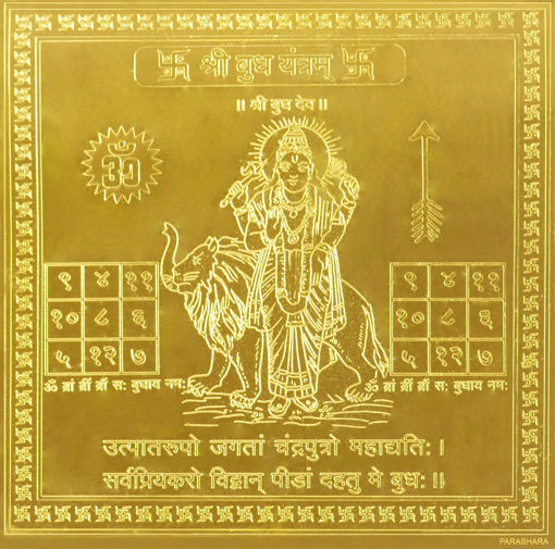 Picture of ARKAM Budha Yantra - Gold Plated Copper (For appeasement of planet Mercury) - (6 x 6 inches, Gold)