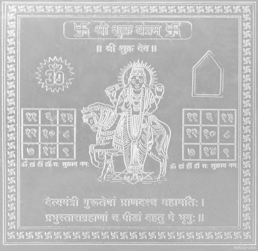Picture of ARKAM Shukra Yantra - Silver Plated Copper (For appeasement of planet Venus) - (4 x 4 inches, Silver)