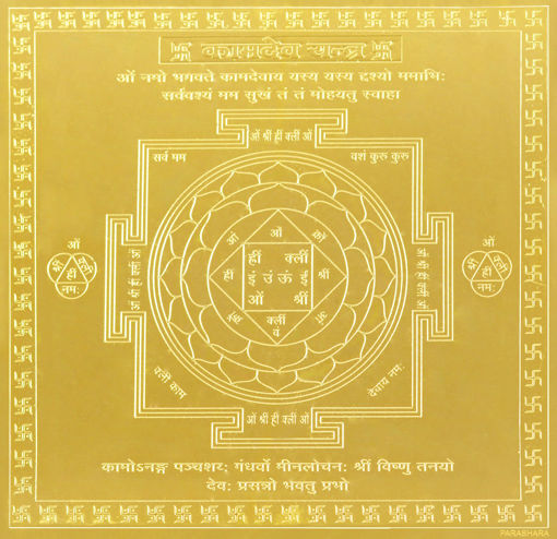 Picture of ARKAM Kaamdeva Yantra - Gold Plated Copper (For romantic attraction) - (6 x 6 inches, Gold)