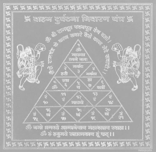 Picture of ARKAM Vahaan Durghatna Yantra - Silver Plated Copper (For protection against vehicular accidents) - (4 x 4 inches, Silver)