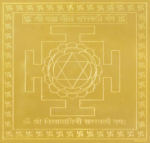Picture of ARKAM Mahaneela Saraswati Yantra - Gold Plated Copper (For ability in music and intellect) - (6 x 6 inches, Gold)