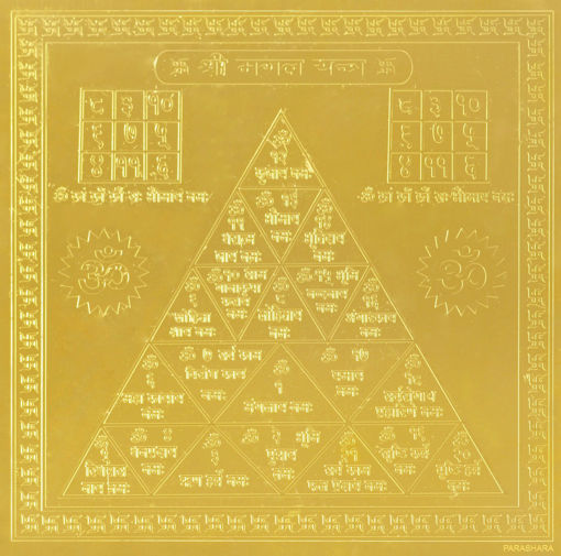 Picture of ARKAM Mangal Yantra - Gold Plated Copper (For appeasement of planet Mars) - (6 x 6 inches, Golden)