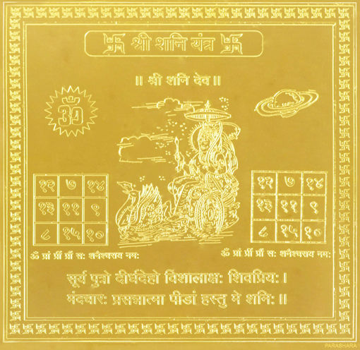 Picture of ARKAM Shani Yantra - Gold Plated Copper (For appeasement of planet Saturn) - (6 x 6 inches, Gold)