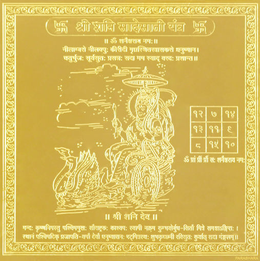 Picture of ARKAM Shani Sadhesati Yantra - Gold Plated Copper (For appeasement of planet Saturn during Sadhesati period) - (6 x 6 inches, Golden)