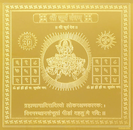 Picture of ARKAM Surya Yantra - Gold Plated Copper (For appeasement of planet Sun) - (6 x 6 inches, Gold)