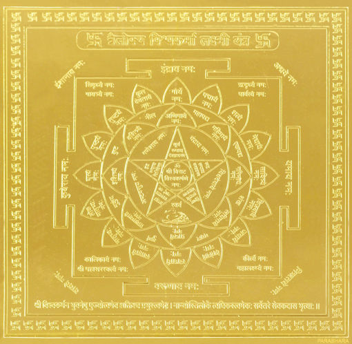 Picture of ARKAM Trailokya Vishwakarma Lakshmi Yantra - Gold Plated Copper (For money and prosperity) - (6 x 6 inches, Golden)