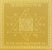 Picture of ARKAM Vaastu Devata Yantra - Gold Plated Copper (For appeasement of Vaastu Devta) - (6 x 6 inches, Gold)