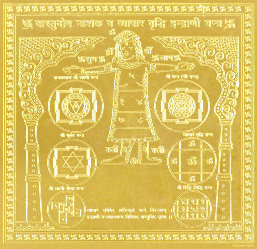 Picture of ARKAM Vaastu Dosha Nashak Vyapaar Vriddhi Indrani Yantra - Gold Plated Copper (For good fortune, prosperity and flow of money in business) - (6 x 6 inches, Golden)