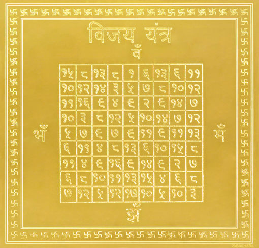 Picture of ARKAM Vijaya Yantra - Gold Plated Copper (For Victory) - (6 x 6 inches, Golden)
