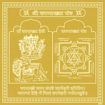 Picture of ARKAM Kamakhya Yantra - Gold Plated Copper (For protection against evil spirits) - (6 x 6 inches, Gold)