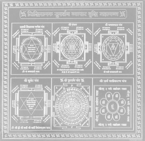 Picture of ARKAM Vyapaar Vriddhi Yantra - Silver Plated Copper (for Prosperity in Business) - (6 x 6 inches, Silver)