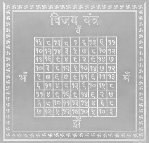 Picture of ARKAM Vijaya Yantra - Silver Plated Copper (For Victory) - (4 x 4 inches, Silver)