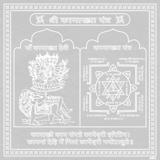Picture of ARKAM Kamakhya Yantra - Silver Plated Copper (For protection against evil spirits) - (4x4 inches, Silver)