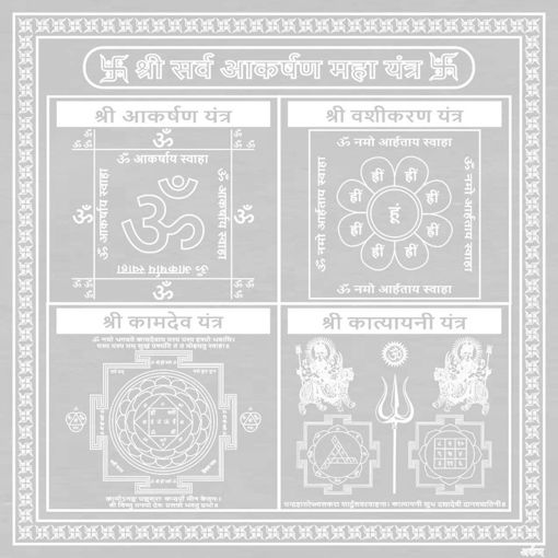 Picture of ARKAM Sarva Akarshan Maha Yantra - Silver Plated Copper (For attracting the desired one) - (4x4 inches, Silver)