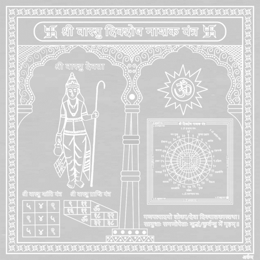Picture of ARKAM Vaastu Dik Dosh Nashak Yantra - Silver Plated Copper (Eliminates vaastu dosha and brings prosperity) - (4 x 4 inches, Silver)