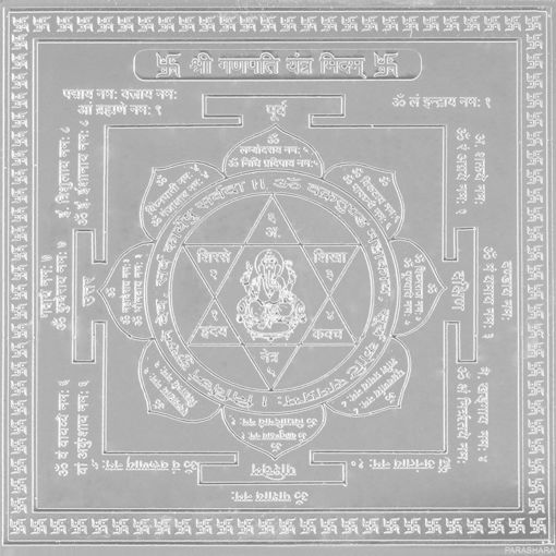 Picture of ARKAM Ganpati Yantra - Silver Plated Copper (for Removing Obstacles) - (6 x 6 inches, Silver)