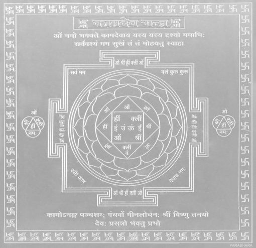 Picture of ARKAM Kaamdeva Yantra - Silver Plated Copper (For romantic attraction) - (6 x 6 inches, Silver)