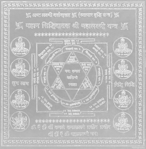 Picture of ARKAM Mahalakshmi Yantra - Silver Plated Copper (For attainment of wealth) - (6 x 6 inches, Silver)