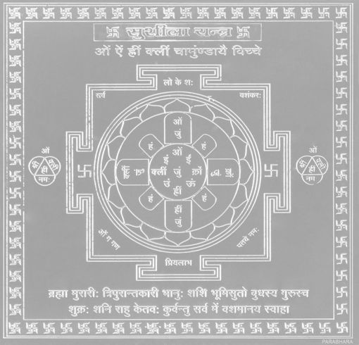 Picture of ARKAM Susheela Yantra - Silver Plated Copper (For relief from domestic problems) - (6 x 6 inches, Silver)