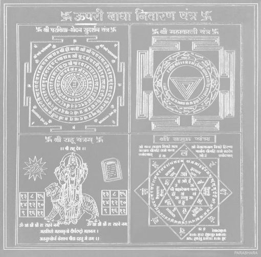 Picture of ARKAM Upari Badha Nivaran Yantra - Silver Plated Copper (For getting rid of ghosts and evil spirits) - (6 x 6 inches, Silver)