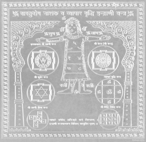 Picture of ARKAM Vaastu Dosha Nashak Vyapaar Vriddhi Indrani Yantra - Silver Plated Copper (For good fortune, prosperity and flow of money in business) - (6 x 6 inches, Silver)