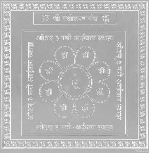 Picture of ARKAM Vasheekaran Yantra - Silver Plated Copper (For controlling someone else) - (6 x 6 inches, Silver)