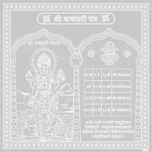 Picture of ARKAM Dhanwantari Yantra - Silver Plated Copper (For good health and curing ailments) - (6 x 6 inches, Silver)