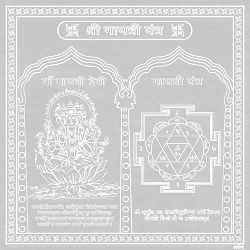 Picture of ARKAM Gayatri Yantra - Silver Plated Copper (for Positivity and Growth) - (6 x 6 inches, Silver)