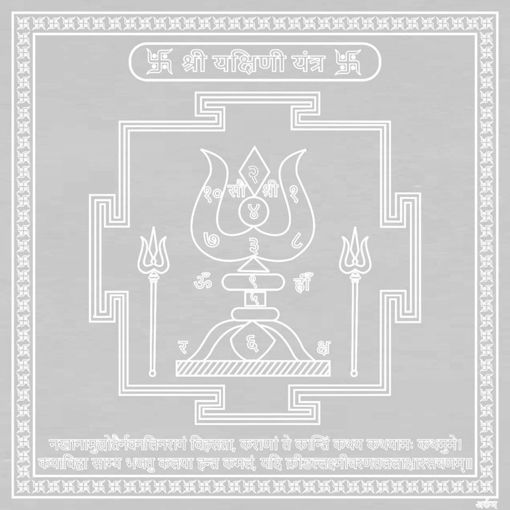 Picture of ARKAM Yakshini Yantra - Silver Plated Copper (For fulfilling your desires) - (6 x 6 inches, Silver)