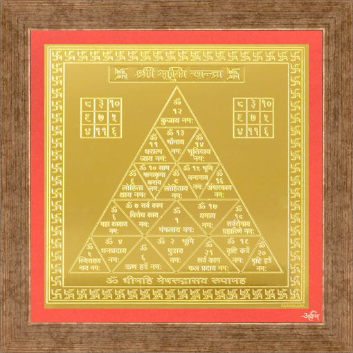 Picture of ARKAM Bhoomi Yantra - Gold Plated Copper (For protection against evil spirits) - (4 x 4 inches, Golden) with Framing