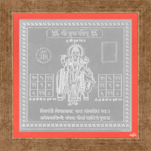 Picture of ARKAM Guru Yantra - Silver Plated Copper (For appeasement of planet Jupiter) - (4 x 4 inches, Silver) with Framing