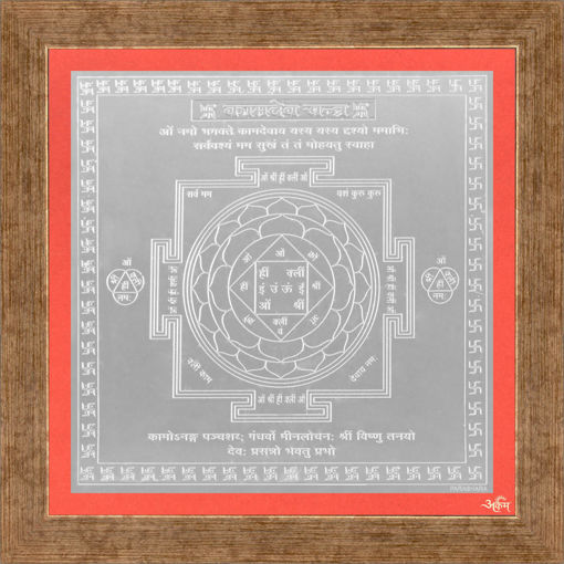 Picture of ARKAM Kaamdeva Yantra - Silver Plated Copper (For romantic attraction) - (4 x 4 inches, Silver) with Framing