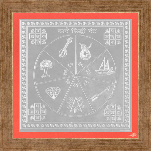 Picture of ARKAM Karya Siddhi Yantra - Silver Plated Copper (For complete success) - (4 x 4 inches, Silver) with Framing