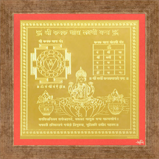 Picture of ARKAM Kanakadhara  Yantra - Gold Plated Copper (For gain of wealth and success in speculation) - (4 x 4 inches, Golden) with Framing